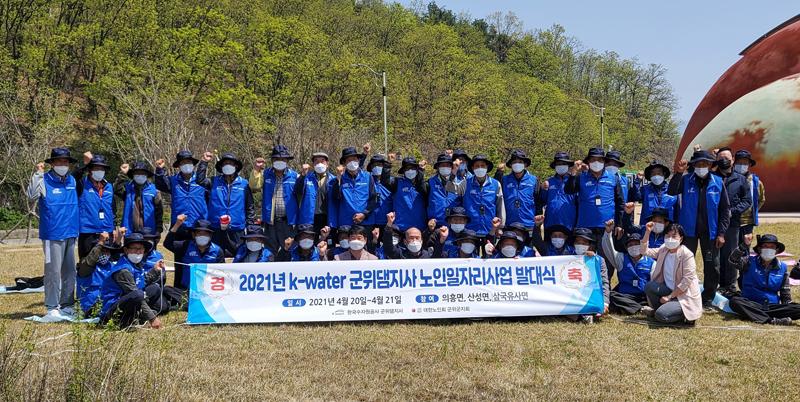 """수자원공사 군위댐 """"어르신 일자리사업"""" 발대식 개최"""