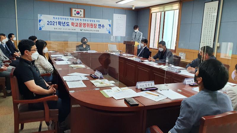 """""""학교운영위원장 역량 강화 및 전문성 함양을 위한"""""""