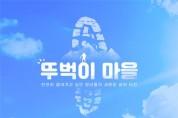 경북도, 행안부'청년마을 만들기 사업'2개소 선정