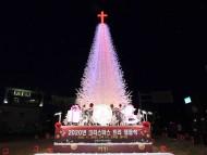 군위군, 성탄트리 사랑의 붉 밝혀