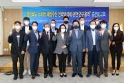 경북도의회 『스마트 해양수산 정책연구회』 연구용역 중간보고회 개최