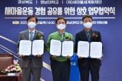 경북도, 영남대학교와 손잡고 새마을운동의 혁신적 도약 선언