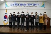 경북농업기술원, 노인 일자리 창출 업무협약 체결