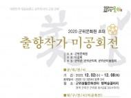 2020 군위문화원 초대