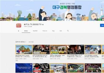 '보이소 TV'지자체 최초 유튜브 인증 배지 획득