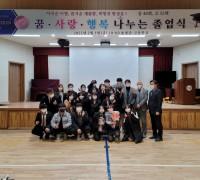 효령중·고등학교  마지막 졸업식