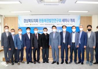 경상북도의회 환동해권발전연구회 세미나 개최 , 환동해권 발전을 위한 방향성 제시