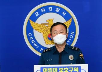 박기남 군위경찰서장,'어린이 교통안전 릴레이 챌린지'동참!