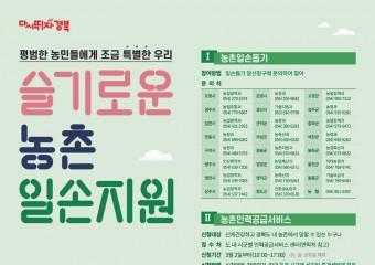 경북도, 농번기 일손부족 해소... 국민참여형 일손돕기 추진