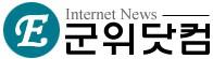군위닷컴-군위 인터넷 신문